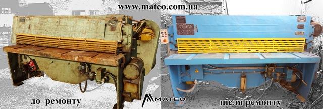 Ремонт металорізальних верстатів MATEO
